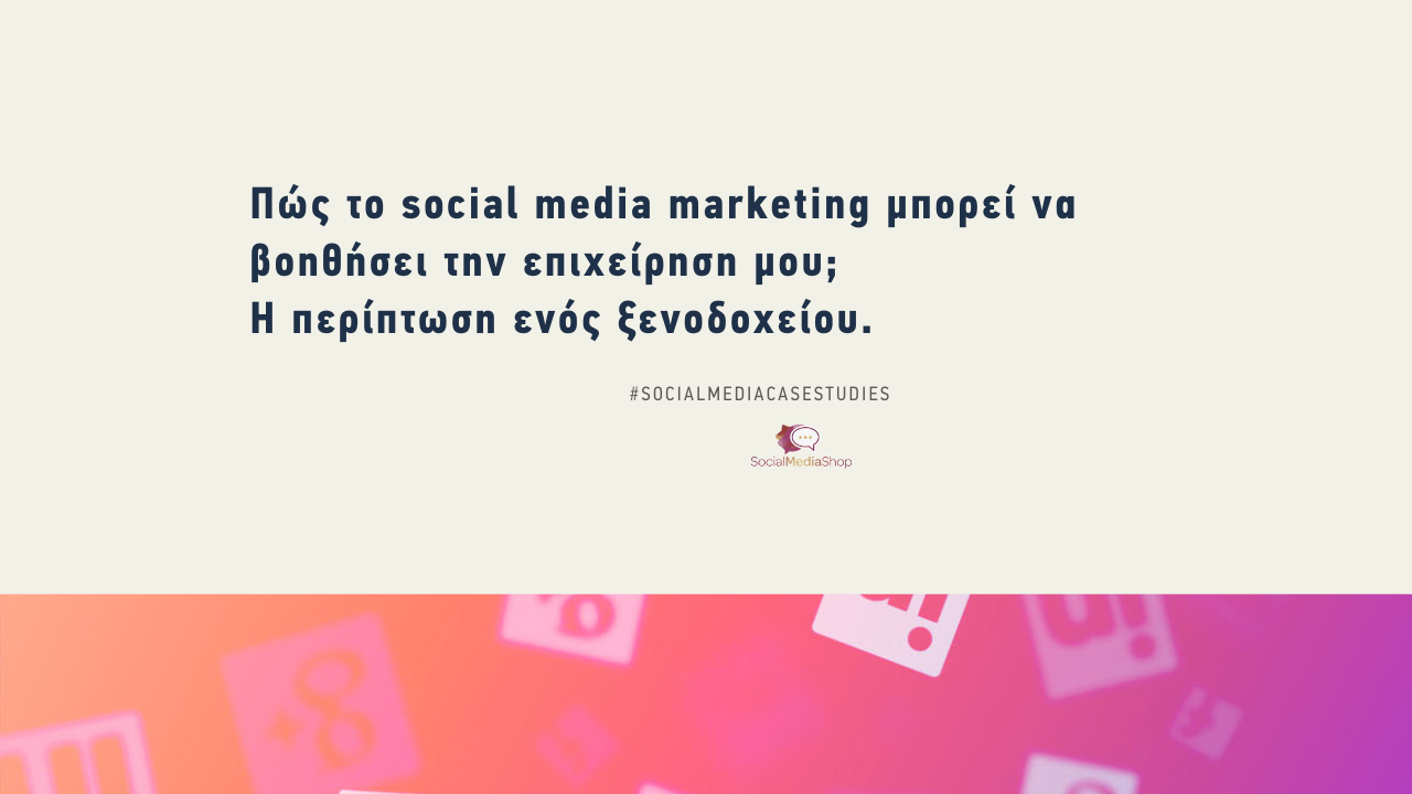 Social_Media_Marketing_Οφέλη